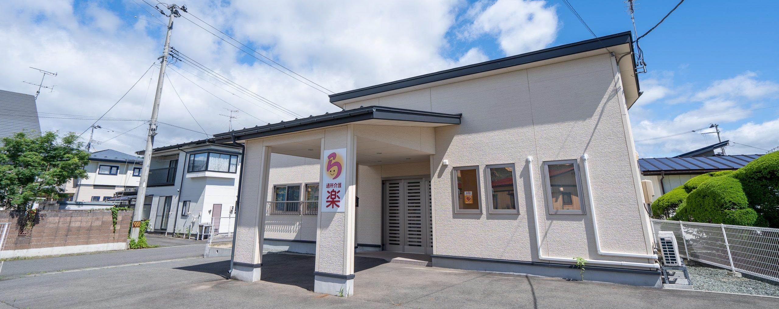 通所介護楽|岩手県滝沢市のロングデイサービス
